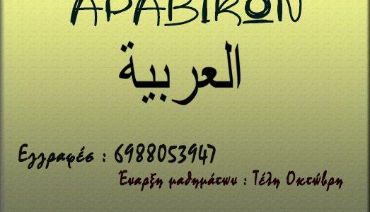 Εγγραφές – Πληροφορίες [Μαθήματα Αραβικών]