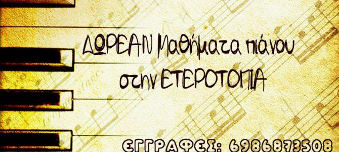 Εγγραφές – Πληροφορίες [Μαθήματα πιάνου]