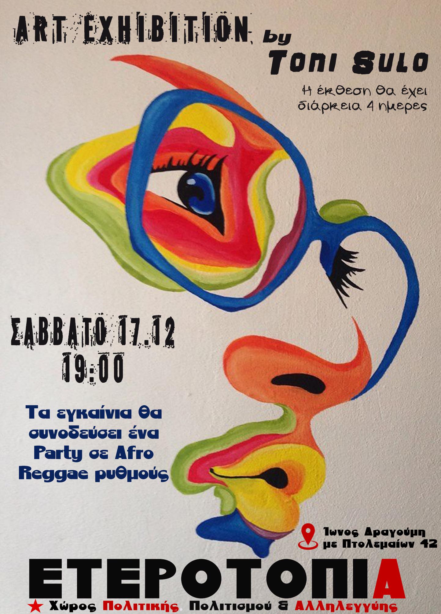 Art Exhibition by Toni Sulo | 17-21/12 στην ΕΤΕΡΟΤΟΠΙΑ