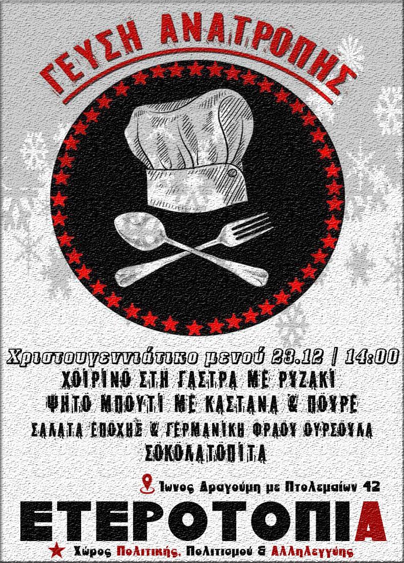 Γεύσεις Ανατροπής | Χριστουγεννιάτικο Μενού 23.12