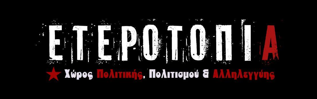 ETEROTOPIA.GR