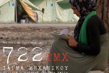 Ταινία για το Προσφυγικό: «722 Τάγμα Μηχανικού» | 22.02, 19:00