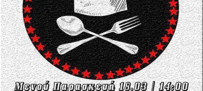 Μενού Κουζίνας | Παρασκευή 17.03 | 14:00