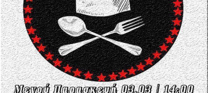 Μενού Κουζίνας | Παρασκευή 10.03 | 14:00