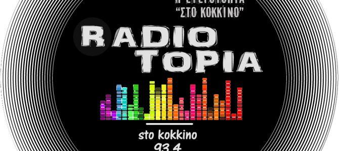 RadioTopia: Η ΕΤΕΡΟΤΟΠΙΑ «Στο Κόκκινο» [Κάθε Δευτέρα στις 21:00]