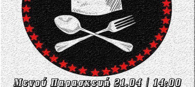 Μενού Κουζίνας | Παρασκευή 21.04 | 14:00