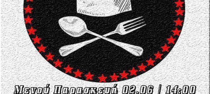 Μενού Κουζίνας | Παρασκευή 02.06 | 14:00