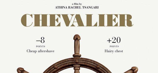 Προβολή «Chevalier»   15.05, 21:00   Δευτέρες Χωρίς Όνομα στην ΕΤΕΡΟΤΟΠΙΑ