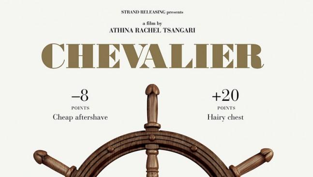 Προβολή «Chevalier» | 15.05, 21:00 | Δευτέρες Χωρίς Όνομα στην ΕΤΕΡΟΤΟΠΙΑ