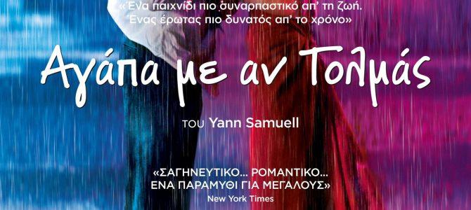 "CineTOPia on the Roof : ""Αγάπα με αν τολμάς"" Ι Πέμπτη 08.06, 21:00"