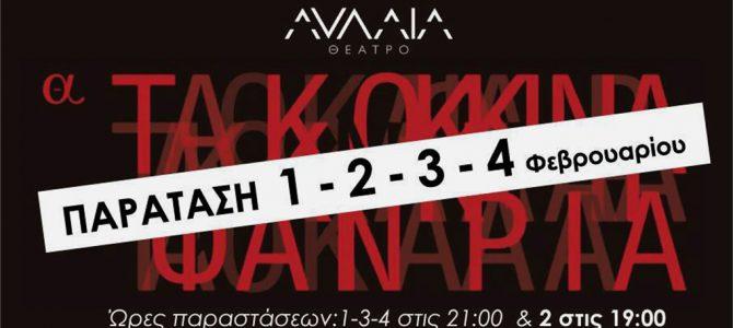 """Αποτελέσματα Διαγωνισμού για την παράσταση """"Κόκκινα Φανάρια"""""""