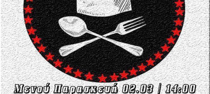 Μενού Κουζίνας | Παρασκευή 02.03 | 14:00