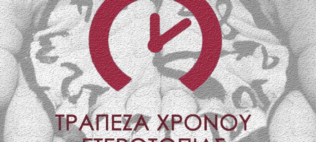 Συμμετοχή στην Τράπεζα Χρόνου & Αλληλεγγύης της Ετεροτοπίας
