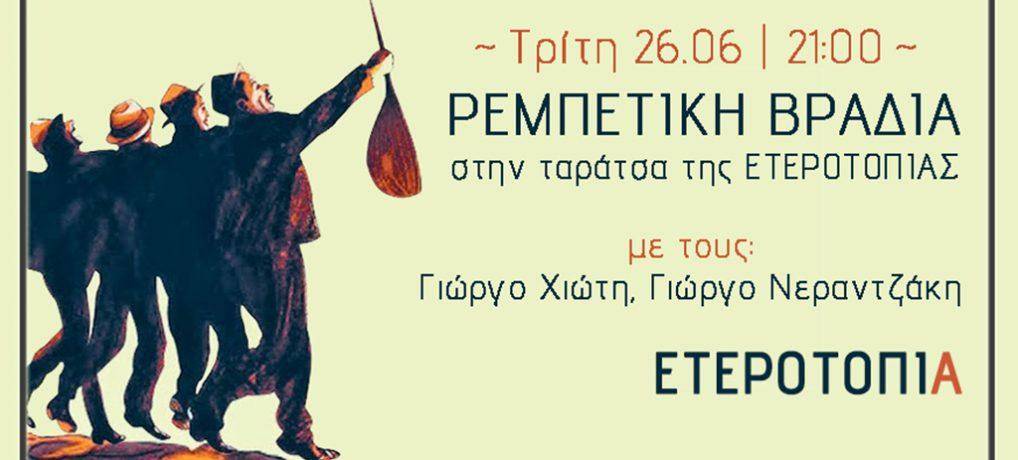 Ρεμπέτικη Βραδιά στην Ταράτσα της Ετεροτοπίας | Τρίτη 26.06, 21:00