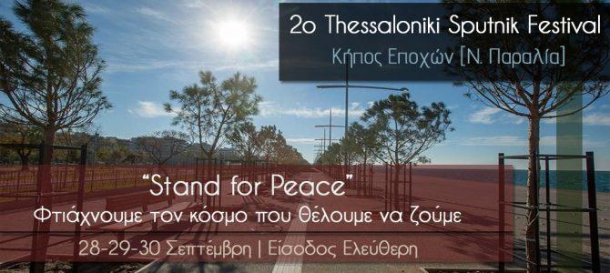 Το Thessaloniki Sputnik Festival προσγειώνεται ξανά στη Νέα Παραλία | 28-29-30 Σεπτέμβρη
