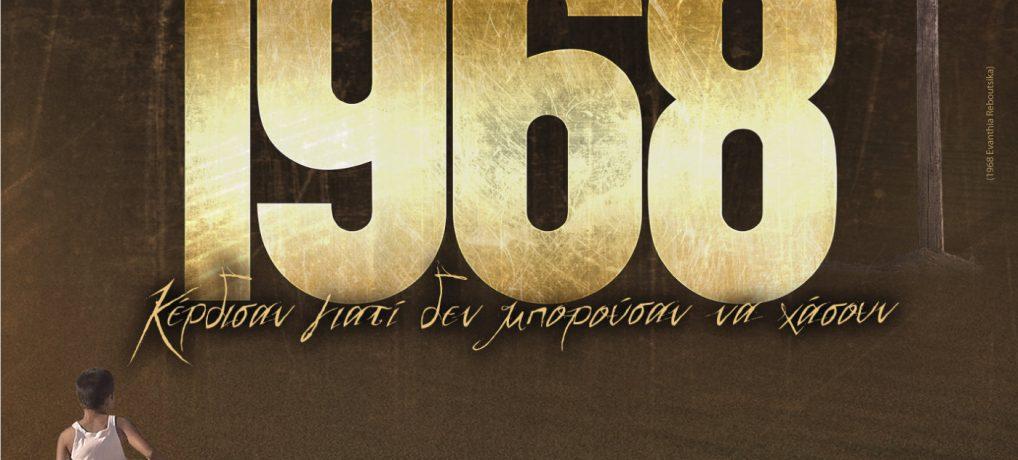 Θερινή προβολή «1968» | Δευτέρες χωρίς Όνομα @Eterotopia_Rooftop