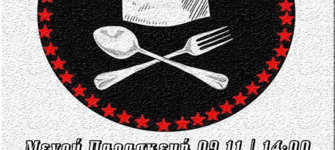 Γεύσεις Ανατροπής | Μενού 09.11, 14:00