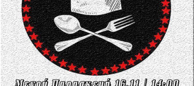 Γεύσεις Ανατροπής | Μενού Παρασκευής 16.11, 14:00