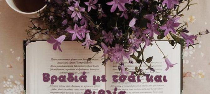 Βραδιά με τσάι και βιβλία | Τρίτες στην Ετεροτοπία (13.11)