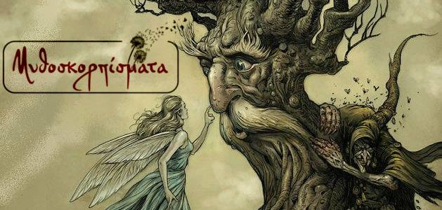 Τι ζεί μέσα στα δέντρα, τι κρύβεται στα βουνά; (Ομάδα αφήγησης μύθων με ζωντανή μουσική)