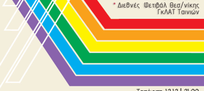 Lgbtiq+ Festival at Eterotopia | 12,13,14 & 15 Δεκέμβρη