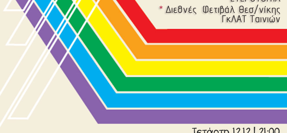 Lgbtiq+ Festival at Eterotopia | 12,13,14 & 15 Δεκέμβρη