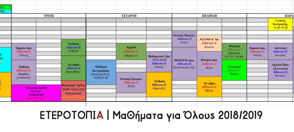 Πρόγραμμα Μαθημάτων 2018/2019