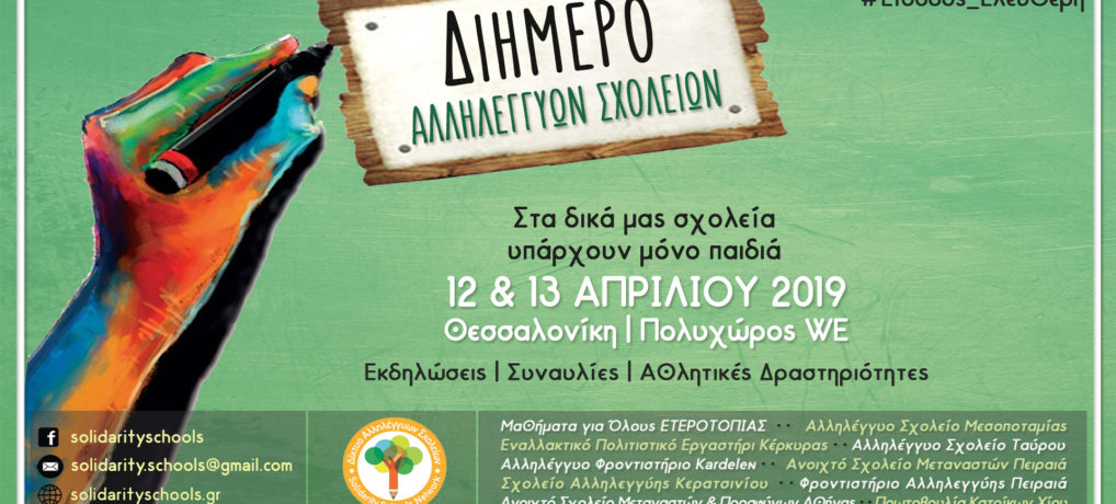 Διήμερο Αλληλέγγυων Σχολείων, 12 & 13 Απρίλη στη Θεσσαλονίκη