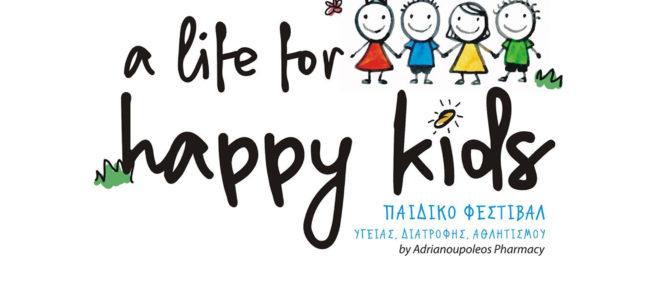 Παιδικό Φεστιβάλ Υγείας με χορηγό την Hellas Gold ( ; )