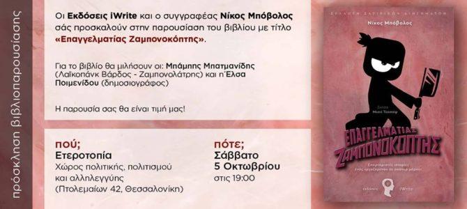 """Παρουσίαση Βιβλίου στην Ετεροτοπία: """"Επαγγελματίας Ζαμπονοκόπτης"""""""