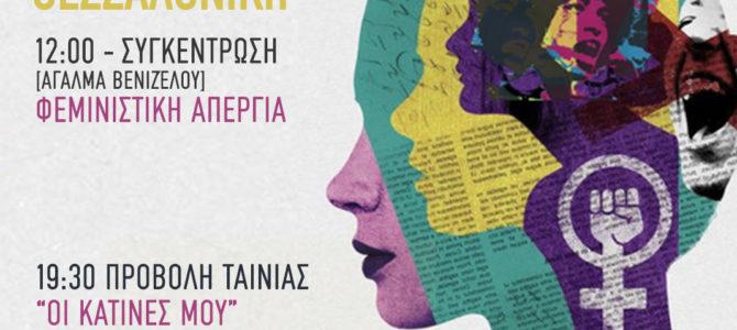 Φεμινιστική Πορεία & Εκδηλώσεις στην ΕΤΕΡΟΤΟΠΙΑ