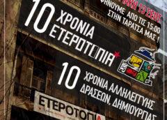 #10_ΧΡΟΝΙΑ_ΕΤΕΡΟΤΟΠΙΑ   Κυριακή 13.Σεπτ στην Ταράτσα της Ετεροτοπίας
