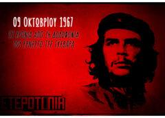 Σαν_Σήμερα: 53 Χρόνια από τη Δολοφονία του Ερνέστο Τσε Γκεβάρα