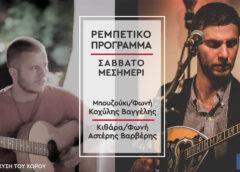 ΔΕΙΤΕ Ολόκληρο το Ρεμπέτικο Live από την ΕΤΕΡΟΤΟΠΙΑ [13.02]