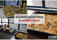 """Ημερολόγιο Αλληλέγγυας Κουζίνας """"Η Αόρατη Πόλη"""" [27/03/2021]"""