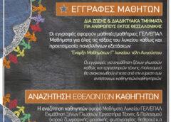 Έναρξη Online Εγγραφών Μαθητών & Εκπαιδευτικών [2021/2022] στο Αλληλέγγυο Σχολείο!