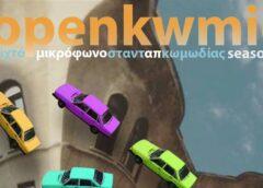 Open Kwmic 02.07 | 21:00 @Ετεροτοπία