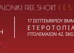 1st Thessaloniki Free Short Festival – Κρατήσεις [08.09,Eterotopia_RoofTop]